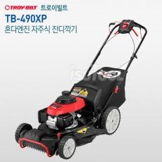 트로이빌트 AWD잔디깍기 TB-490XP 혼다엔진 미국조립/TB490XP