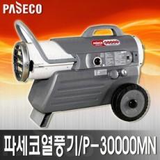 파세코/P-30000MN 열풍기/난방기/파세코열풍기/P-30000MN