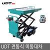 [UDT] 전동식 이동대차 UD-FLD350 화물착불