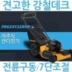 폴란프로(Poulan Pro) PR625Y22R 잔디깍기