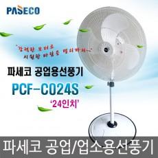 [파세코] 공업용 선풍기/PCF-C024S/4엽/24인치/선풍기