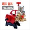 압력펌프/헤드펌프/HL-80A/흡입호스 퇴수호스 흡입망 포함/HL80A