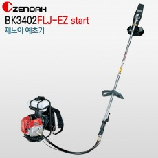 제노아/예초기/분리형/BK3402FLJ-EZ/제초기/이지스타트/벌초/BK-3402FLJ-EZ