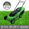전기식잔디깎기/전기모아/전기예초기/전기잔디깎기/1600W/280RPM/잔디깍기