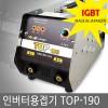 인버터용접기/TOP-190/고효율/발전기조합/IGBT일제품장착/전문가용