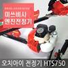 오치아이 전정기/HTS750/미쓰비시엔진 TLE24장착/외날/트리머/HTS-750
