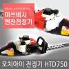 오치아이/전정기/HTD750/미쓰비시TLE24엔진/22.5cc/양날/조경작업/HTD-750