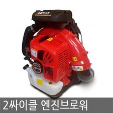 2싸이클 엔진브로워/브로와/송풍기/EB985/75.6cc/낙엽청소/제설/EB-985