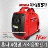 혼다저소음발전기/EU10i/1KW/휴대용/캠핑용/노점용/레저용