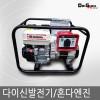 일본 다이신발전기/SEA3000Ha/혼다엔진/가솔린발전기/엔진발전기