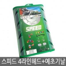 스피드프랑스 초강력 예초기키트 4라인 헤드팽이 닐쏘 예초기날포함키트