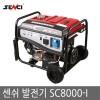 센쉬발전기/SC8000I/접이식손잡이/8K/420CC/산업용 SENCI발전기/SC-8000I