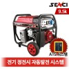 센쉬발전기/비상용발전기/SC10000EA-ATS/정전시 자동발전/업무용/비상용/SC-10000EA-ATS