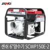 센쉬/엔진양수기/SCWP150E-2/6인치/16.0HP/대형/양수기/펌프/SCWP-150E-2