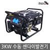 센다이발전기/3KW/SD3500/수동/발전기/SD-3500