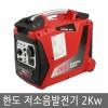한도 인버터발전기/저소음발전기/TG2000i-NEW/경량/캠핑용/휴대용/TG-2000i-NEW