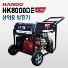 한도 혼다엔진발전기/HK-8000DE/키시동/8Kw/산업용발전기/바퀴/손잡이포함/HK8000DE