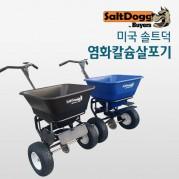 미국 SALTDOGG/염화칼슘살포기/제설기/씨앗살포, 비료살포 겸용/40L