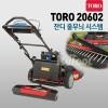 미국 토로 TORO20602 잔디 줄무늬 만들기/스트라이퍼/골프장/ TORO21200 모델만 적용