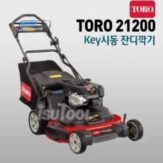 미국 토로 TORO 21200 30-in Key시동 잔디깍기/TORO-21200