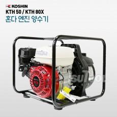 혼다 엔진 양수기/KTH 50X/KTH 80X/5마력,8마력/일본 직수입/오,폐수 전용/KTH-50X/KTH-80X