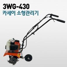 카세이/소형관리기/3WG430/2행정/텃밭/주말농장/제초/3WG-430
