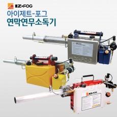 [아이제트-포그]연막연무소독기-휴대용소형자동IZ-100/IZ-150A/IZ-150AS/IZ-33