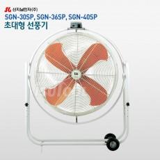 신지남 초대형 선풍기/SGN-30SP/SGN-36SP/SGN-40SP/공업용선풍기/영업용