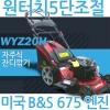 [월드] 자주식 WYZ20H 675엔진 유럽 미국 판매 1위