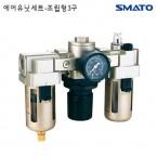 [스마토]에어 유닛 세트(조립형3구) EC2000-02 (1/4) 외 수분/습기제거/불순물제거