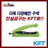[KFT]동축원형압착기/KF-516B/길이조절형/동축커넥터/BNC/RCA