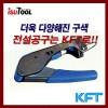 [KFT]동축원형압착기/KF-H518B/고정홀더 적용/동축커넥터/BNC/RCA