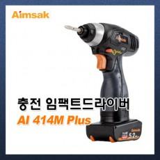 [아임삭]]충전임팩드라이버/AI 414MPlus/14.4V/리튬2.6Ah,5.2Ah/강력4극모터