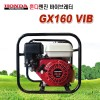 혼다바이브레터/바이브레타/GX-160VIB/5.5마력/엔진바이브레타