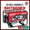 [사와후지] ELEMAX발전기/혼다엔진/SH7600EX/정격6.5/78kg/수동/단상