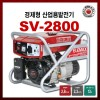[사와후지] 발전기 ELEMAX엔진/SV2800/경제형발전기/정격2.3/수동/20리터탱크/화물착불