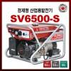 [사와후지] 발전기 ELEMAX엔진/SV6500-S/발전기/키시동/정격5.5/35리터탱크