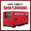 [사와후지] 인버터 디젤 발전기/SHX12000Di/대용량/얀마디젤엔진/[배송비 전화문의]