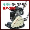 [메이와] 아스콘 콤펙타/KP-30C/접이식/보수용/초경량/화물착불