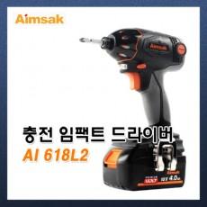 [아임삭] 충전 임팩트드릴/ AI-618L2/18V/4.0Ah/임팩드릴