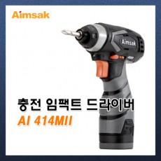[아임삭] 충전 임팩트드릴/AI 414MII/14.4V/2.0Ah/임팩트드릴
