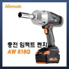 [아임삭] 충전 임팩트렌치/ AW 818Q 18V 5.0Ah/임팩렌치