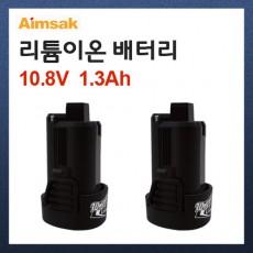 [아임삭]리튬이온 배터리/B13P12/10.8V(1.3Ah) 동일타입 전압 호환가능