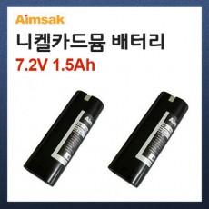[아임삭]니켈카드뮴 배터리/ABL 72PN/일자형 밧데리/7.2V(1.5Ah)