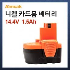 [아임삭]니켈카드뮴 배터리/B1C14/밧데리/14.4V(1.5Ah)/전동공구배터리