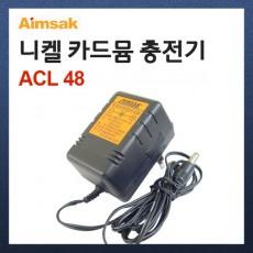 [아임삭]니켈카드뮴 충전기/ACL 48/ 충전기/ ADL 48적용기종