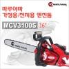 [마루야마]엔진톱/가지치기/MCV3100S/16인치/전지/고지톱