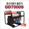 젠스타발전기/혼다엔진 RY110장착/GD7000S/디젤발전기
