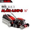 알코AL-KO/비자주식 제초기/4.64P-S/16인치/잔디깍기