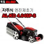 알코ALKO/자주식 제초기/4.64SP-S/16인치/칼날 7단계조절/절단폭46cm